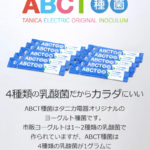 TANICAのヨーグルトメーカーで簡単ヨーグルト作りパート2 ABCT種菌編