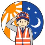 JAFロードサービスをはじめて使ってみた バッテリー上がり編