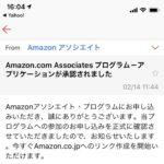 最新版Amazonアソシエイトの審査に合格する方法